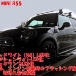 R55 ヘッドライト(H4タイプ)・ポジション・フォグのLED化