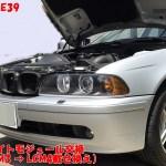 E39 LCM(ライトチェックモジュール)交換 【LCM3→LCM4】
