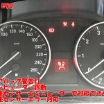 E90 助手席着座センサーエミュレーター(市販品)で対応できないエラー対応