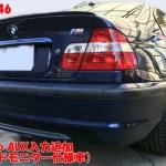E46 Audio AUX入力追加(ワイドモニター仕様車)