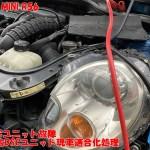 MINI R56 DSC(ABS)ユニット故障→中古DSCにて交換後の現車適合化
