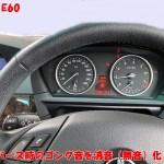 E60 リバース時のゴング音を無音(消音)化