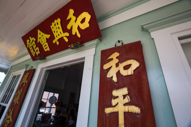 Today the Wo Hing Society temple houses a museum. As for the name, Wo meanspeace and harmony, and Hing means prosperity. (Hawaii Tourism Authority)