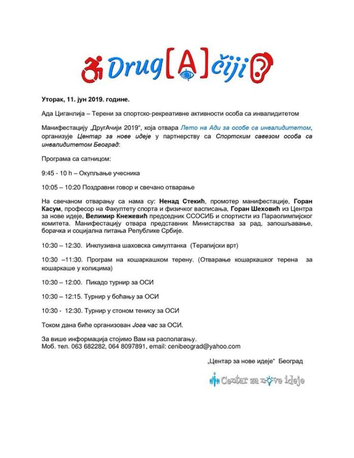 DrugAčiji 2019: Počinje manifestacija Leto na Adi za osobe sa invaliditetom