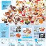 2017洋菓子フェスタin Kobe