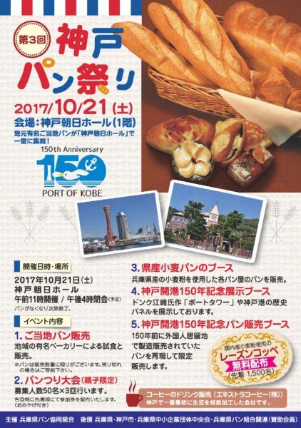 第3回神戸パン祭り