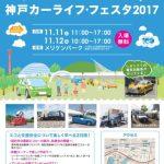 エコ&セーフティ神戸カーライフ・フェスタ2017