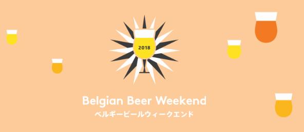 おいしくて、ワクワク。ベルギービールウィークエンドKobe
