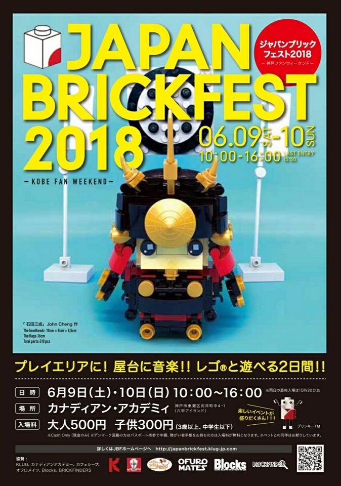 ジャパン ブリックフェスト2018 -Kobe Fan Weekend-