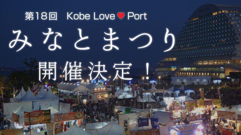 七月のこの日、神戸がアツく、キラめく。第18回Kobe Love Port みなとまつり