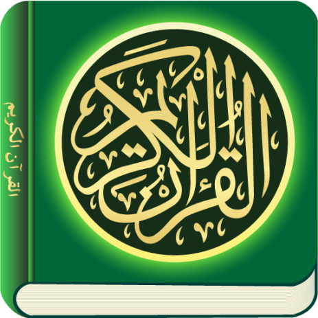 The Holy and Noble Quran Karim PNG Format