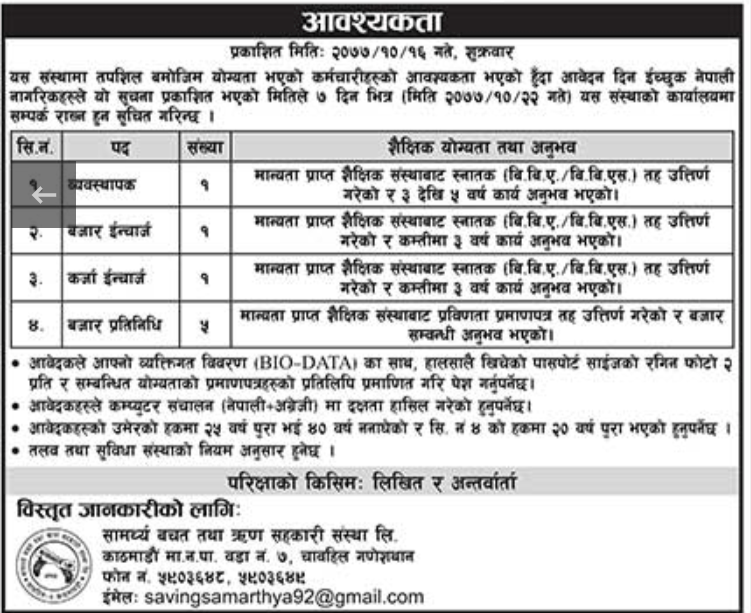 Samarthya Saving and Credit Co-operative Limited, Job Opportunity