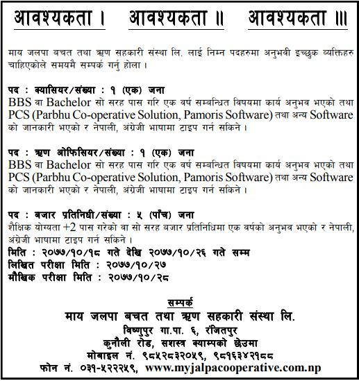 My Jalpa Saving and Credit Co-operative Limited, Job Opportunity