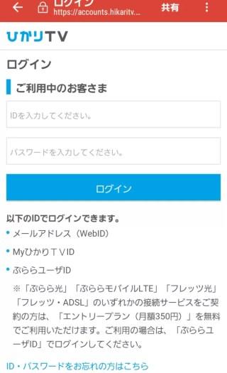 ひかりTVログイン画面