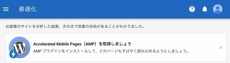 AMPによる最適化の提案