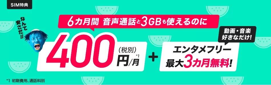 BIGLOBE mobile: 6ヶ月間400円