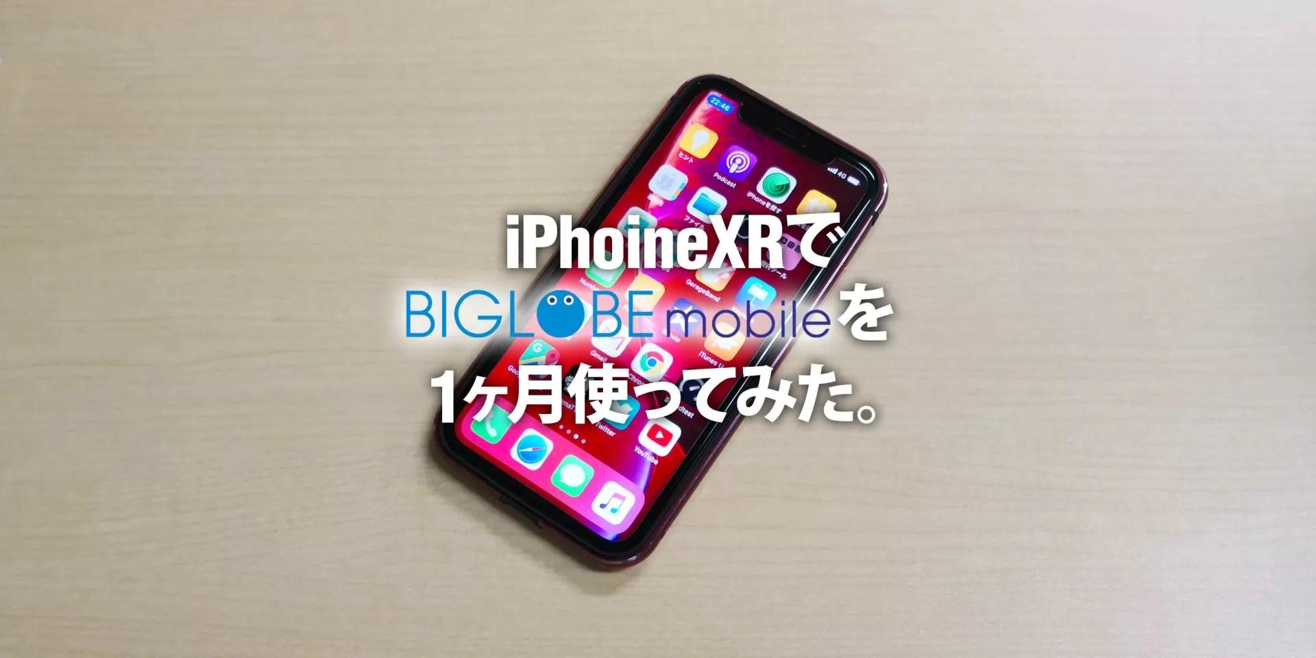 【報告】BIGLOBEモバイル1ヶ月利用報告:速度・料金・エンタメフリーに大満足!!
