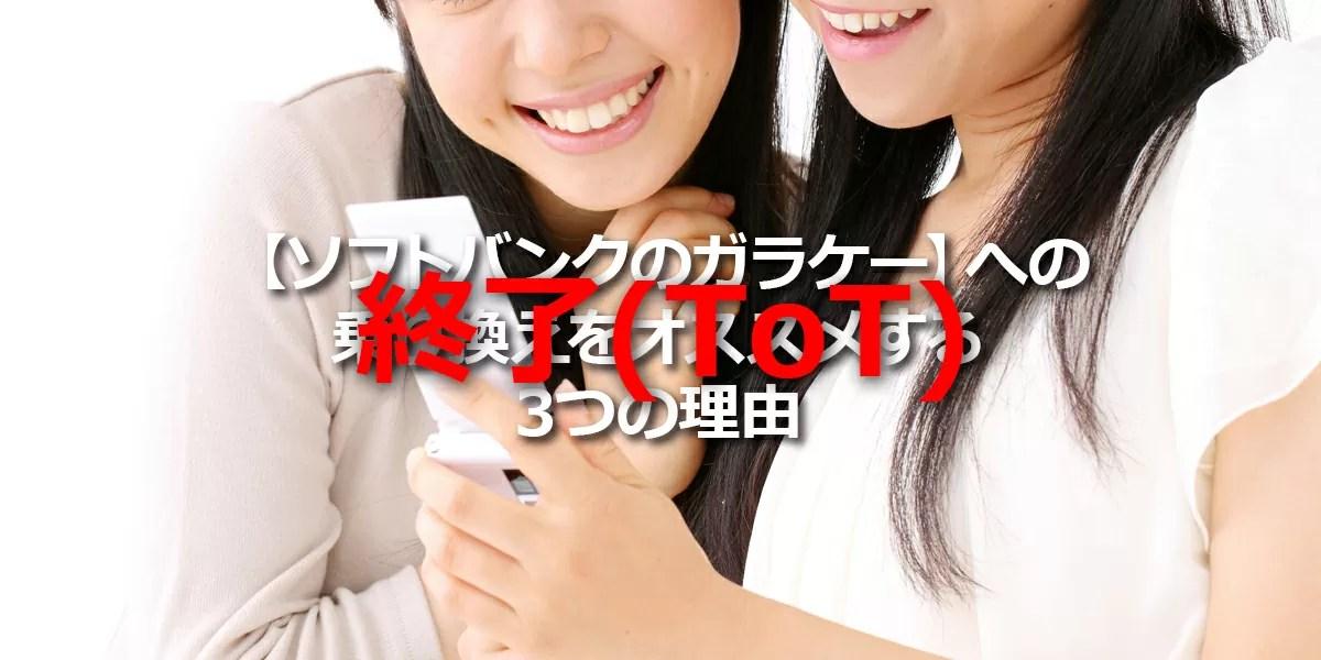 【悲報】ソフトバンクのガラケーキャンペーン9月12日に終了