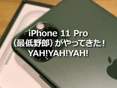 iPhone 11 Pro(最低野郎)がやってきた!