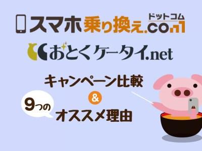 スマホ乗り換え.comとおとくケータイ.netのキャンペーン比較と9つのオススメ理由