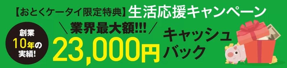 おとくケータイ.net 23,000円キャッシュバック