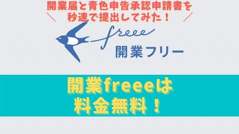 開業freeeは料金無料!