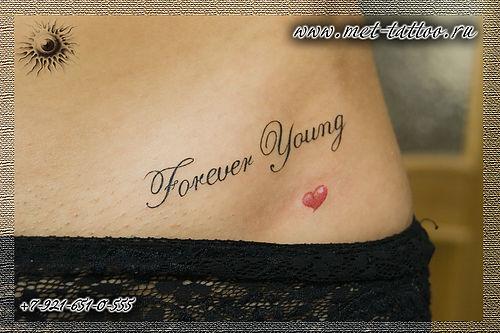 Татуировки надписи. Женская тату на животе. Forever Young ...