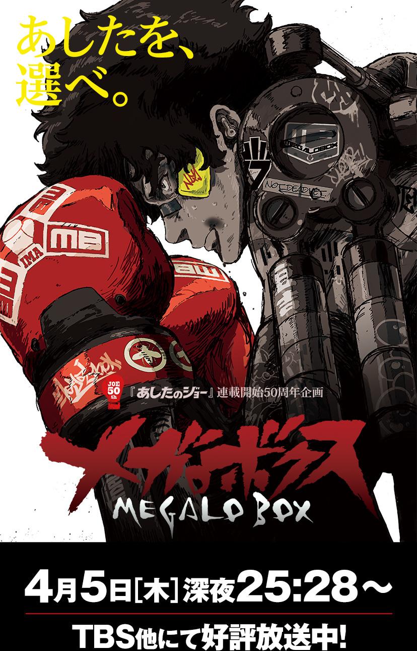 megalo box poster resenha
