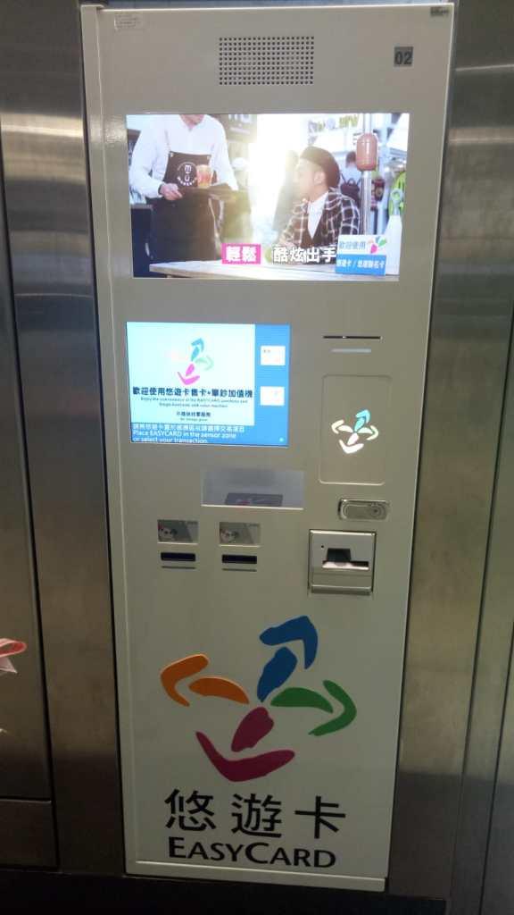 easycard charging טייוואן