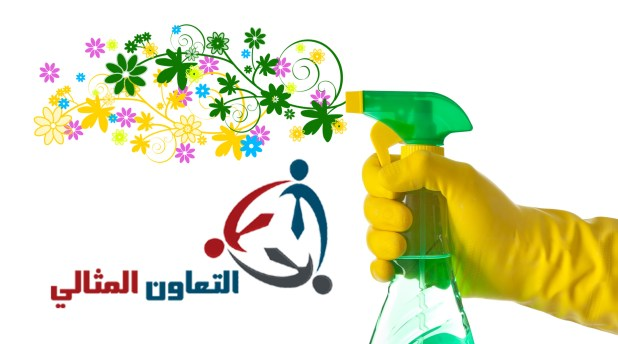 شركة تنظيف فلل بالبحرين