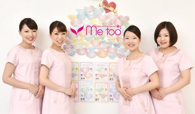 metoo -広島の脱毛専門店ミートゥー