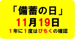 1年に1度は19(びちく)の確認として11月19日を「備蓄の日」としている旨の文字イラストが入っています。