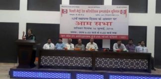 DMRC Employees Union Foundation Day