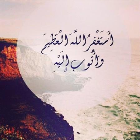صور استغفر الله العظيم واتوب اليه خلفيات استغفار ميكساتك