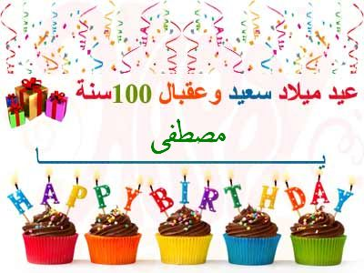 صور اسم مصطفي رمزيات وخلفيات Mostafa ميكساتك