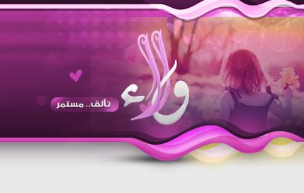 صور اسم ولاء رمزيات وخلفيات Walaa ميكساتك