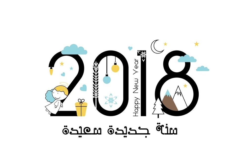 صور لعام 2018 تهنئة بعام 2018 Happy New Year ميكساتك