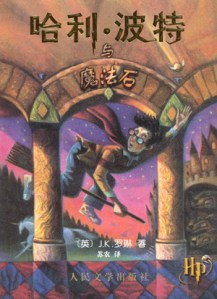 Harry Potter Chinese