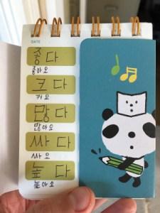 Learn Korean vocab