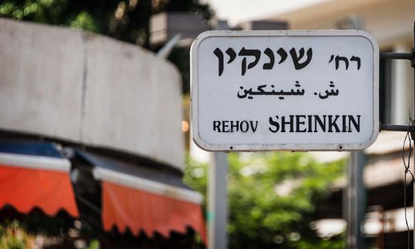 Hebrew Is Easy