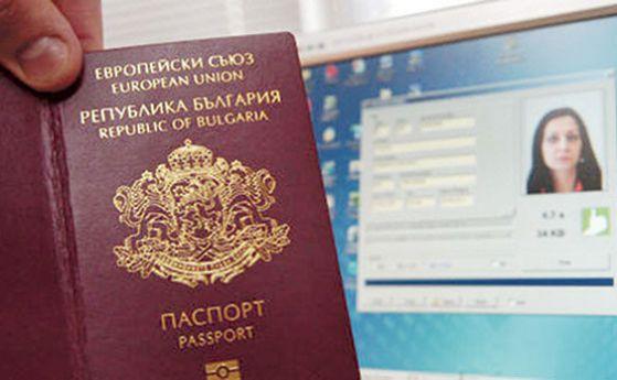 Важно! Информация относно документите нужни при пътуване към България