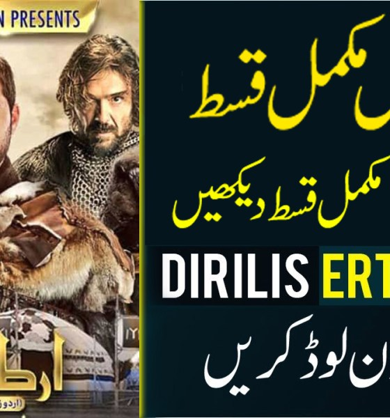dirilis ertugrul season 1 in urdu free download