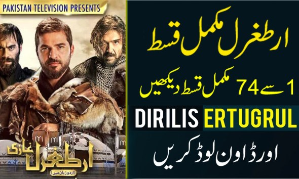 dirilis ertugrul season 1 in urdu free download
