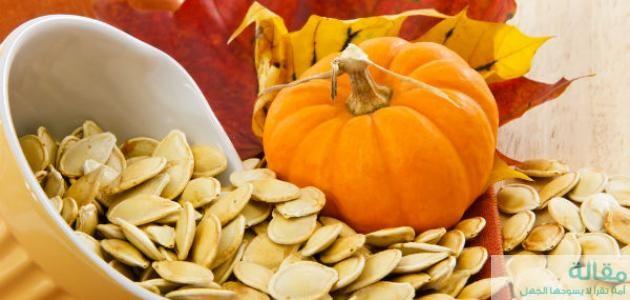 القيمة الغذائية لحبوب اليقطين