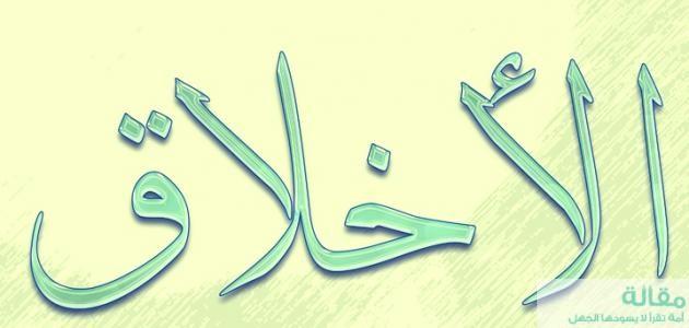مصادر القيم الأخلاقية في الإسلام