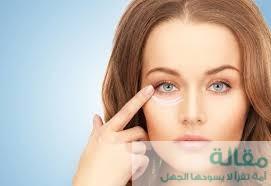 علاج جفاف البشرة تحت العينين