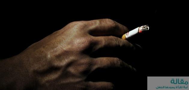 ما هى أضرار التدخين