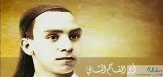 قصائد ابي قاسم الشابي