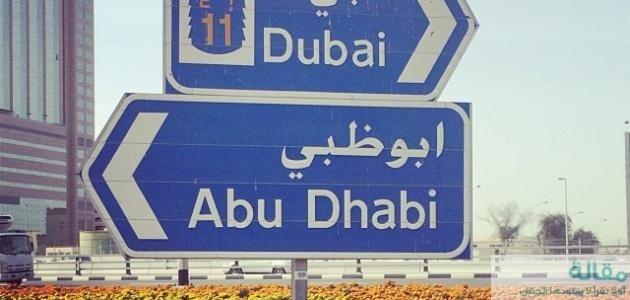 حكم دولة الامارات العربية المتحدة