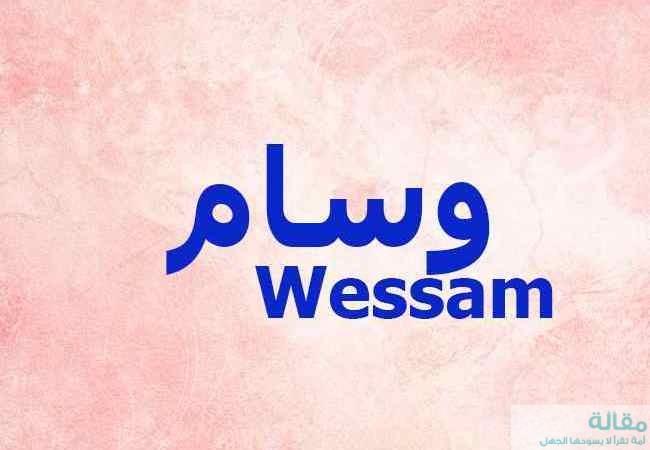 معنى وصفات اسم وسام